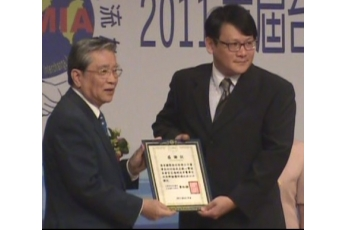 Charlie Ho, Vice CEO of Horien International receiving award on Cross-Strait Comprehensive Academic Forum