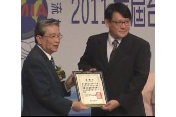 海昌國際 何信裕於「海峽兩岸綜合學術論壇」榮譽受獎
