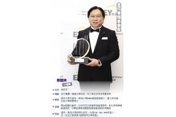 金可集團董事長蔡國洲 垂直整合光學產業鏈