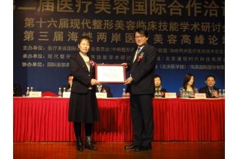 第二屆醫療美容國際合作洽談會贊助單位 海昌國際 獲頒感謝狀