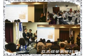 亞太經營家邀請蔡國洲董事長做專題演講