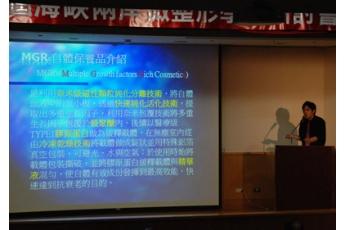 海昌國際參加2011第四屆海峽兩岸微整形學術研討會