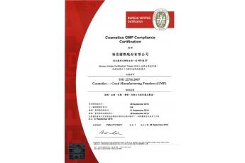 海昌國際秀水廠榮獲ISO22716:2007國際認證! Cosmetics ─ (GMP)