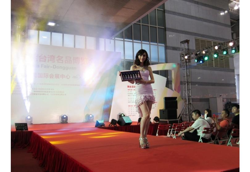 【2013東莞台灣名品博覽會】圓滿展出