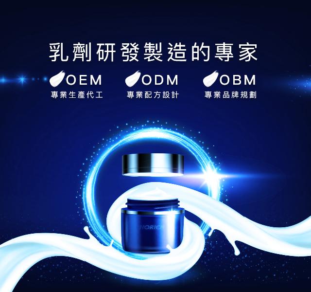 海昌國際乳劑代工專家, OEM ODM OBM