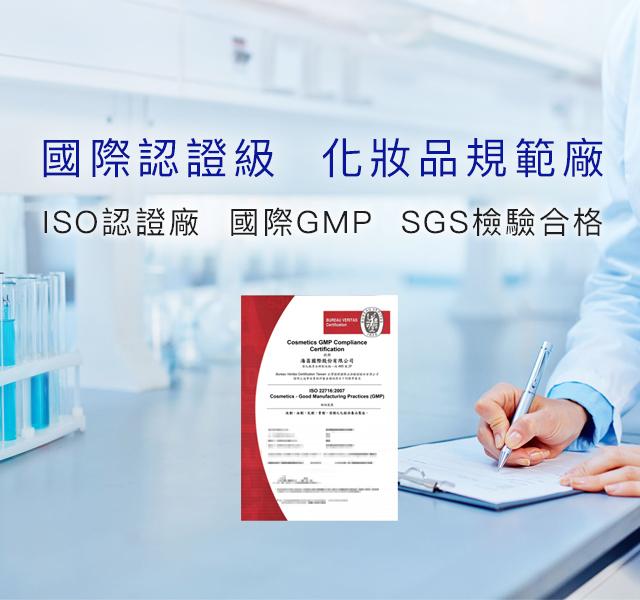 海昌國際 ISO22716 國際GMP SGS認證