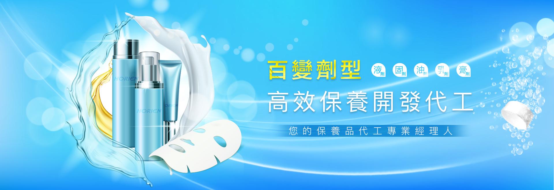 海昌國際保養品代工專家,乳劑,ISO22716認證