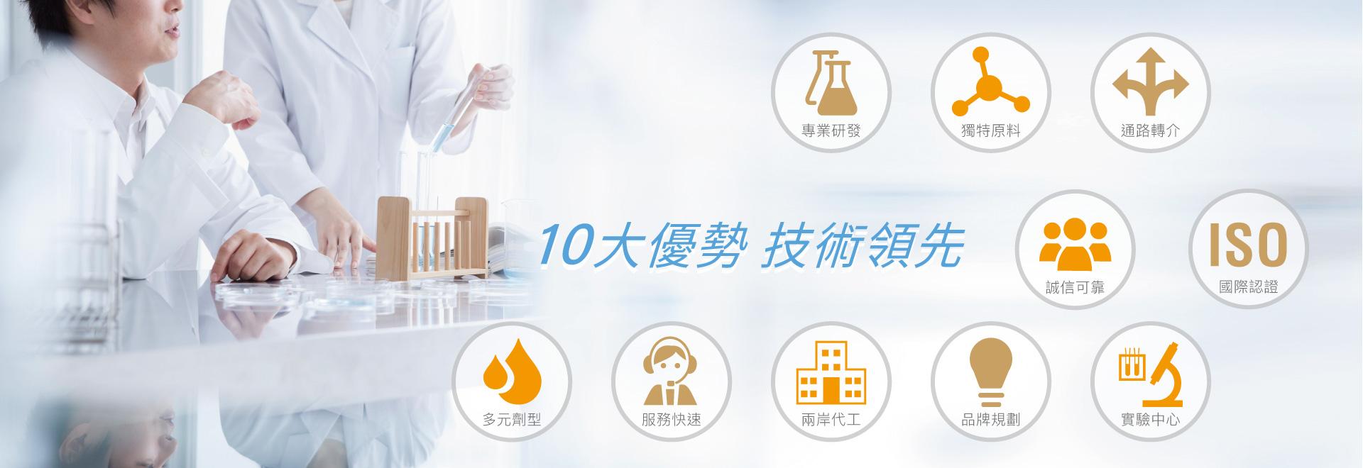 海昌國際/10大優勢 技術領先