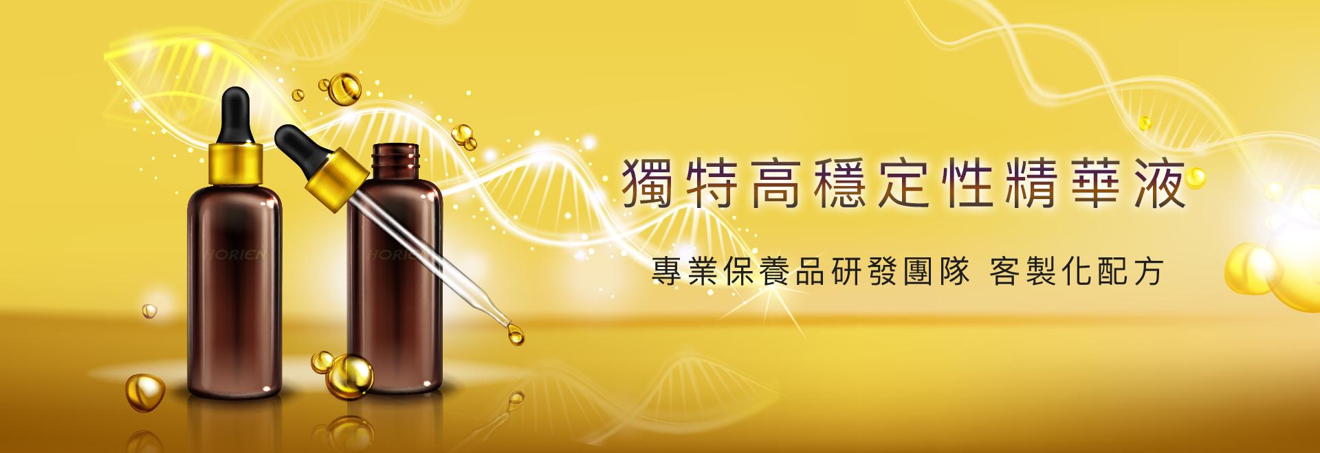 海昌國際 保養品研發 代工 精華液 精華油