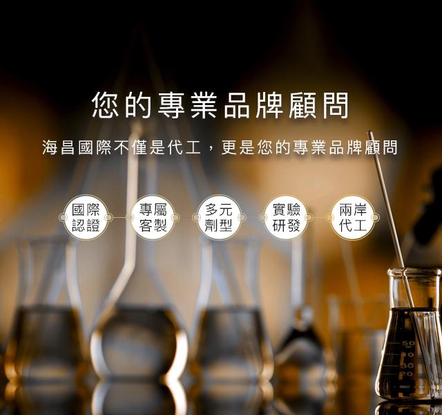 海昌國際 國際認證 客製化 多元劑型 保養品研發代工